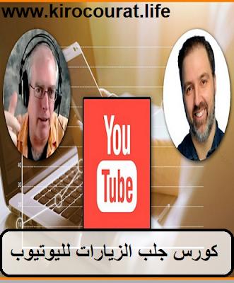 كورس جلب الزيارات لليوتيوب  The Ultimate Youtube Traffic Hack