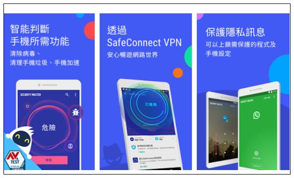 手機防毒軟體 APP 免費下載 Virus Cleaner (Hi Security) - 【下載】APK01軟體中心