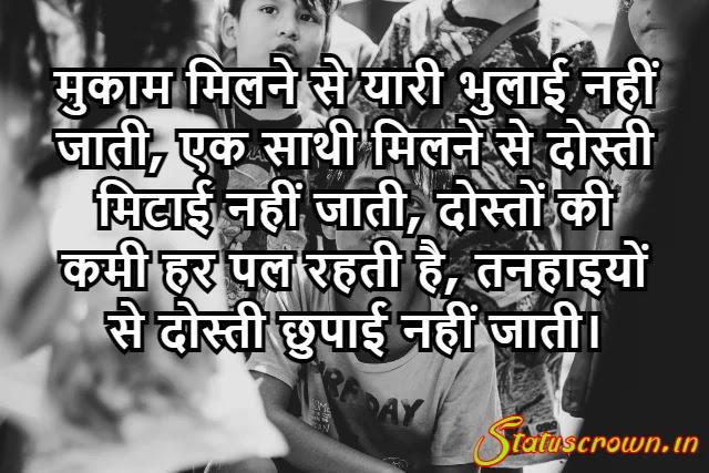 Dosti Shayari Status In Hindi 2 Line