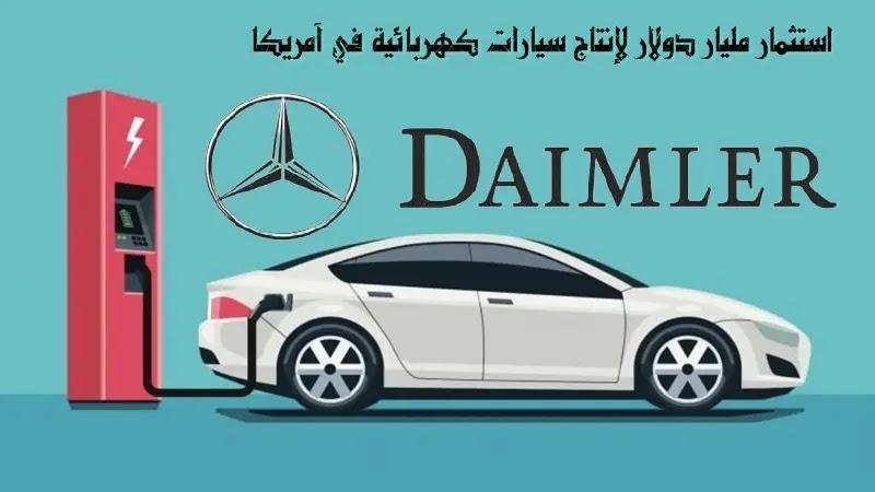 """الشركة الالمانية  """"دايملر"""" للسيارات تستثمر مليار دولار في أمريكا"""