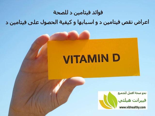 فوائد فيتامين د للصحة - اعراض نقص فيتامين د و اسبابها و كيفية الحصول على فيتامين د