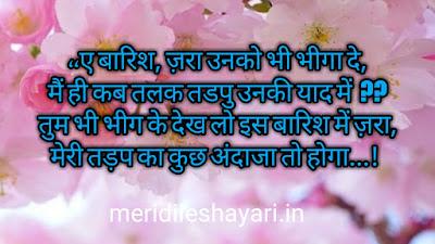 Barish Hindi Shayari,shayari on barish in hindi,mere dil se shayari