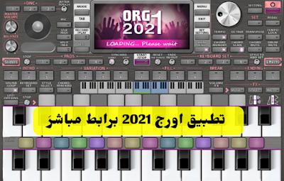 برنامج اورك ORG2021
