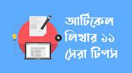 আর্টিকেল লেখার নিয়ম |  ১১টি সেরা বাংলা আর্টিকেল রাইটিং টিপস