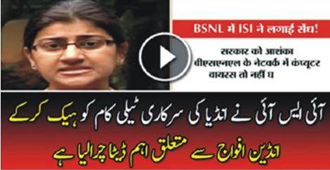 world, ISI hack Indian database data  - Indian media reports, isi,