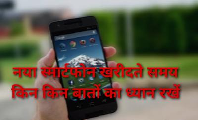 नया स्मार्टफोन खरीदते समय किन किन बातों का ध्यान रखें