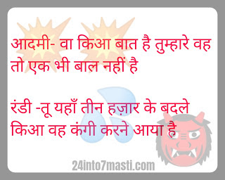 chutkule, funny jokes in hindi, hindi chutkule, majedar chutkule, gande jokes, double meaning jokes in hindi