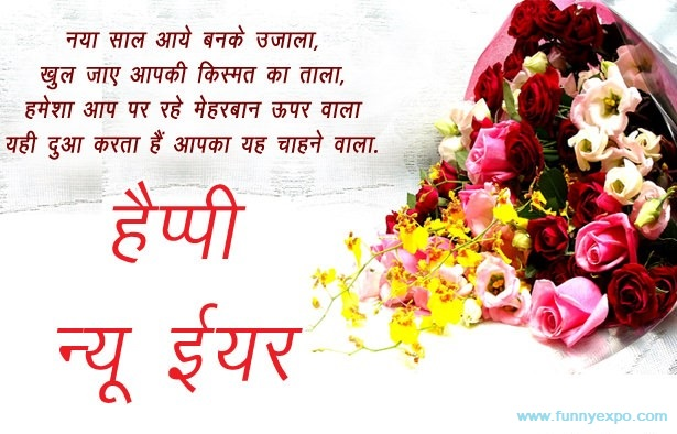 2018 Happy New Year Wishes And Shayari in Hindi - Happy New Year ...
