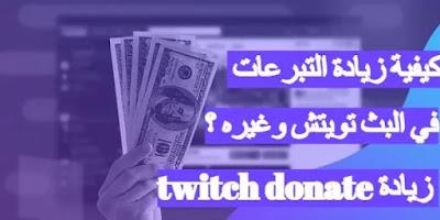 كيفية زيادة التبرعات في البث تويتش وغيره ؟ زيادة twitch donate