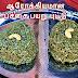 Green lentils puttu/ Pacha payaru puttu