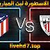 مشاهدة مباراة اتلتيكو مدريد وأتلتيك بلباو بث مباشر الاسطورة لبث المباريات بتاريخ 09-01-2021 في الدوري الاسباني