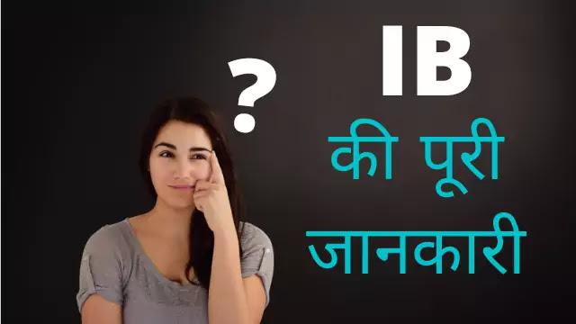 IB का अर्थ हिंदी में?