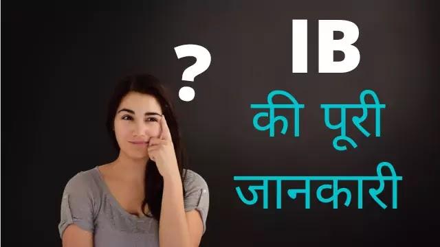 IB Full Form? IB Kya Hota Hai? IB का अर्थ हिंदी में?
