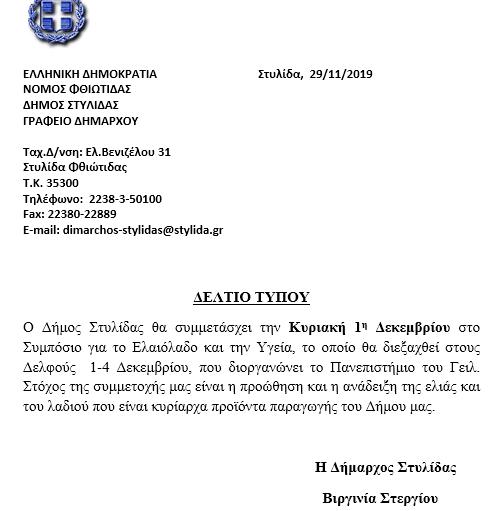 Ο Δήμος Στυλίδας θα συμμετάσχει την Κυριακή 1η Δεκεμβρίου στο Συμπόσιο για το Ελαιόλαδο και την Υγεία,