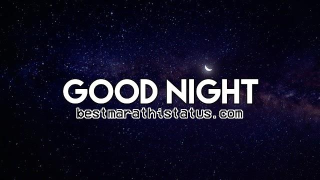Good Night Status Marathi Good Night Images GN Msg 2020 शुभ रात्रि