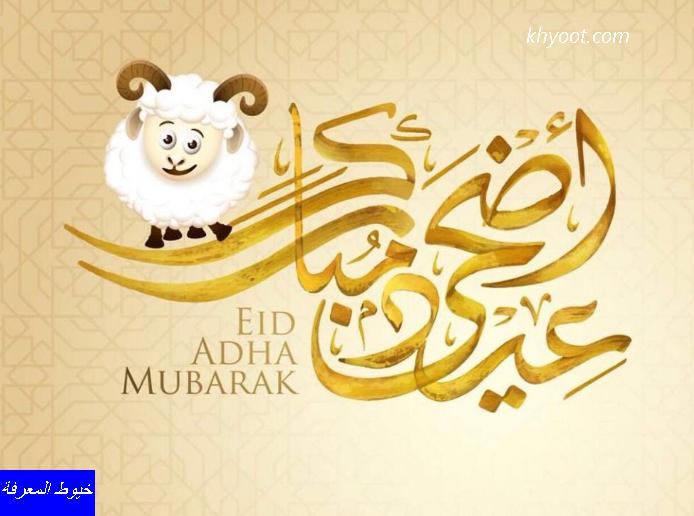 عبارات معايدة عيد الاضحى وبطاقات تهنئة بالعيد