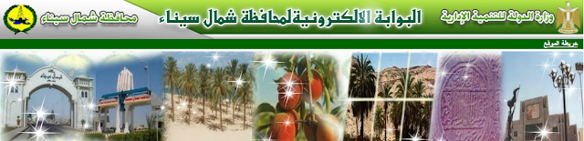 الان نتيجة الصف السادس الابتدائى بمحافظة شمال سيناء اخر العام 2015