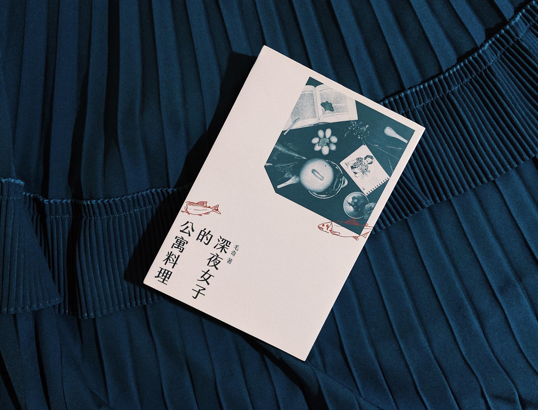 written by sophie: 人類只有一個任務:《深夜女子的公寓料理》