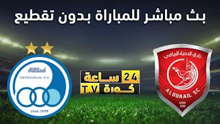 مشاهدة مباراة الدحيل واستقلال طهران بث مباشر الاربعاء 21-4-2021 دورى أبطال آسيا