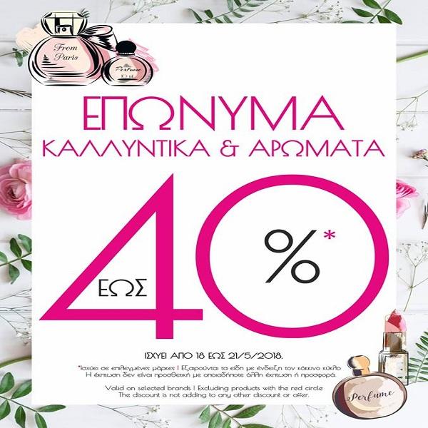 fd852565215c «Hondos Center»  Δώρα για τον Κωνσταντίνο και την Ελένη έως -40%