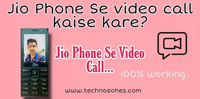 जिओ फ़ोन से वीडियो कॉल कैसे करें ?