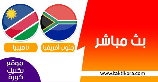 مشاهدة مباراة جنوب إفريقيا ونامبيا بث مباشر 28-06-2019 كأس الأمم الأفريقية