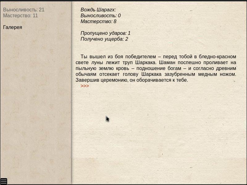 Интерактивная книга-игра Служа Бразорагу