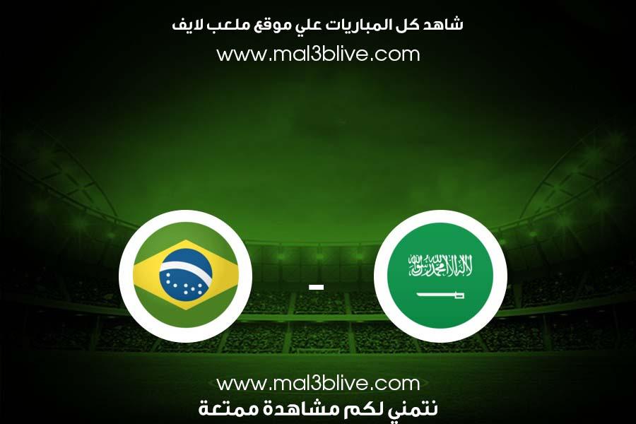 مشاهدة مباراة السعودية والبرازيل بث مباشر اليوم الموافق 2021/07/28 في الألعاب الأولمبية 2020