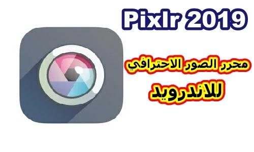 تحميل تطبيق 2019 pixlr افظل محرر الصور للاندرويد