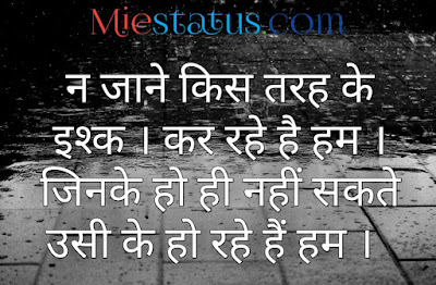 Best breakup shayari in hindi