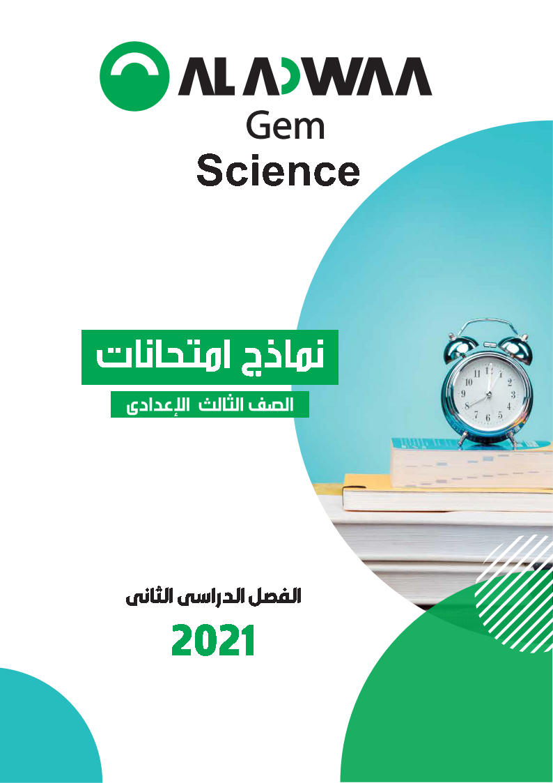 نماذج امتحانات الأضواء Science مع نموذج اجابة للصف الثالث الإعدادى الترم الثانى 2021