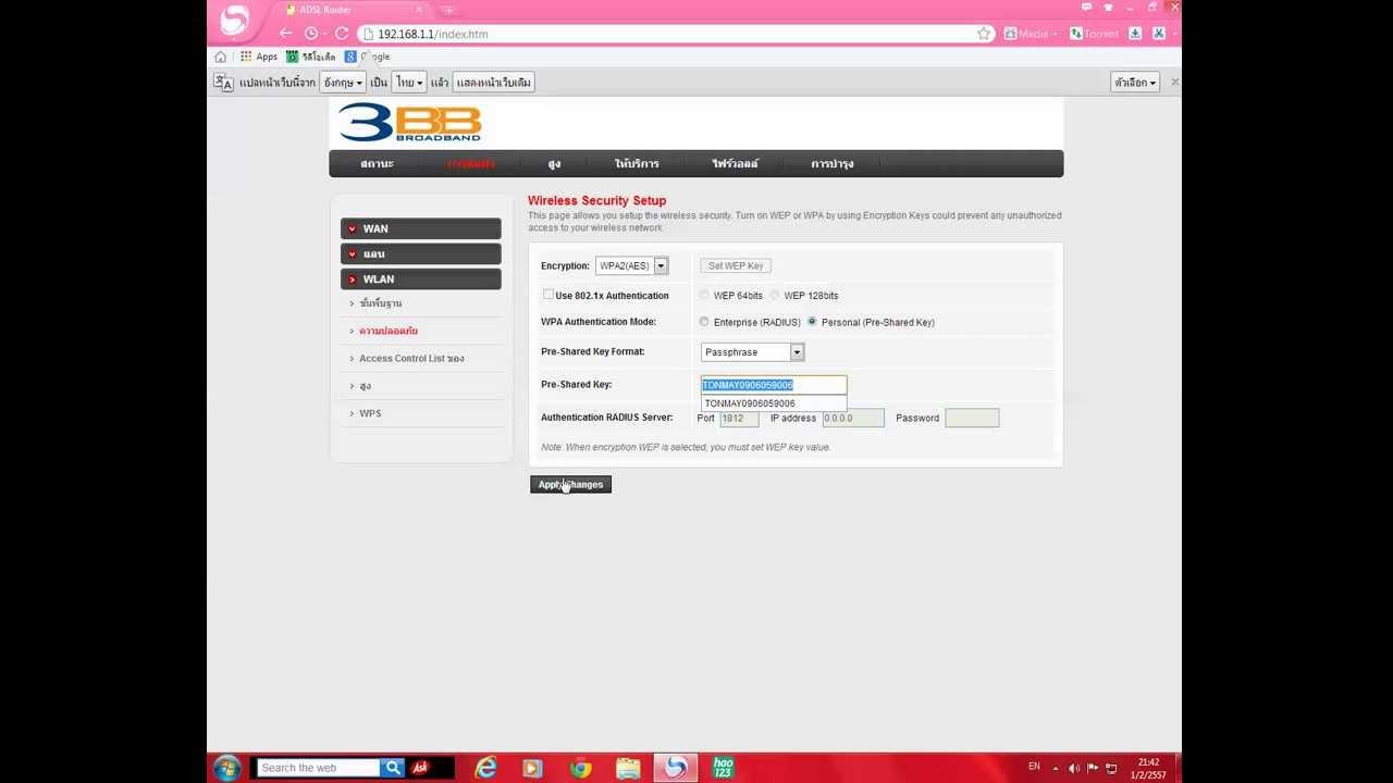 วิธี เปลี่ยน รหัส wifi 3bb huawei | เปลี่ยนรหัส wifi true pantip