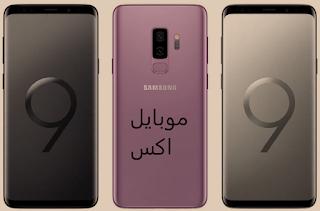 سعر سامسونج جالاكسي إس 9 بلس Samsung Galaxy S9 Plus