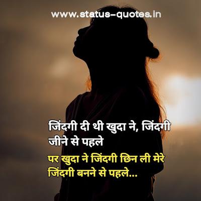 Sad Status In Hindi   Sad Quotes In Hindi   Sad Shayari In Hindiजिंदगी दी थी खुदा ने, जिंदगी जीने से पहले पर खुदा ने जिंदगी छिन ली मेरे जिंदगी बनने से पहले...