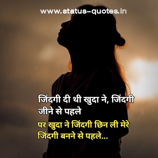 Sad Status In Hindi | Sad Quotes In Hindi | Sad Shayari In Hindiजिंदगी दी थी खुदा ने, जिंदगी जीने से पहले पर खुदा ने जिंदगी छिन ली मेरे जिंदगी बनने से पहले...