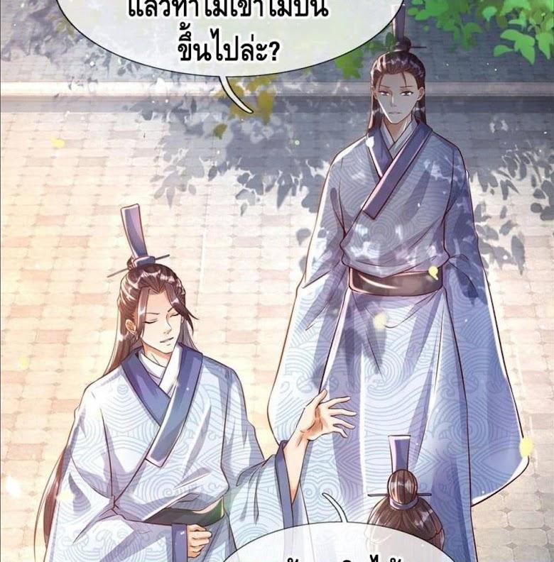 Opening to Supreme Dantian - หน้า 15