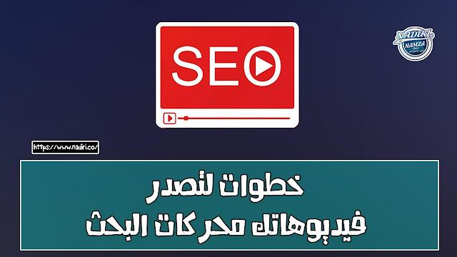يوتيوب سيو :9 خطوات لتصدر الفيديو محركات البحث وحصد الاف المشاهدات