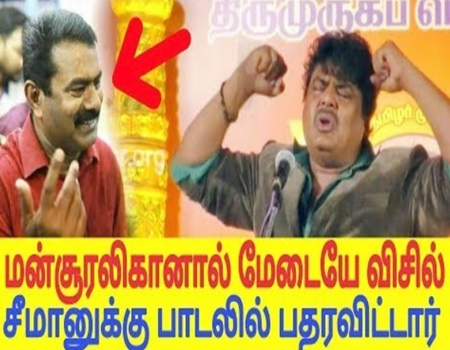 Seeman Mansur aligan Speech Naam tamilar