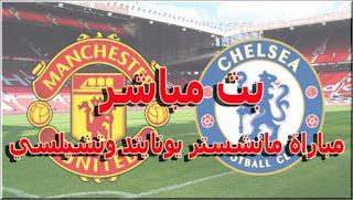 لايف مشاهدة مباراة تشيلسي ومانشستر يونايتد بث مباشر اليوم 17-2-2020 في الدوري الإنجليزي بدون تقطيعااات