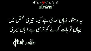 Iqbal ki shayari, allama iqbal shayari