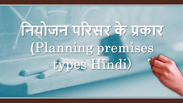 नियोजन परिसर के प्रकार (Planning premises types Hindi) Image