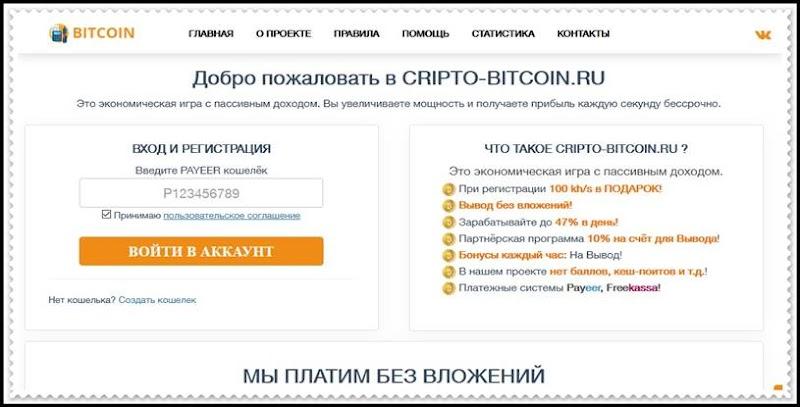 Мошеннический сайт cripto-bitcoin.ru – Отзывы, развод, платит или лохотрон? Мошенники