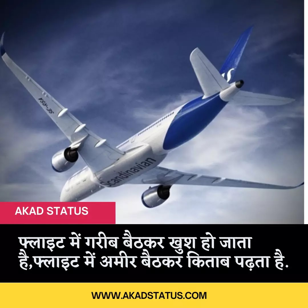 Flight shayari images, flight quotes Images, airplane Shayari images