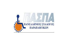 Πανελλήνιος Σύλλογος Παραπληγικών: Απάτη η υποτιθέμενη λαχειοφόρος αγορά στο Άργος