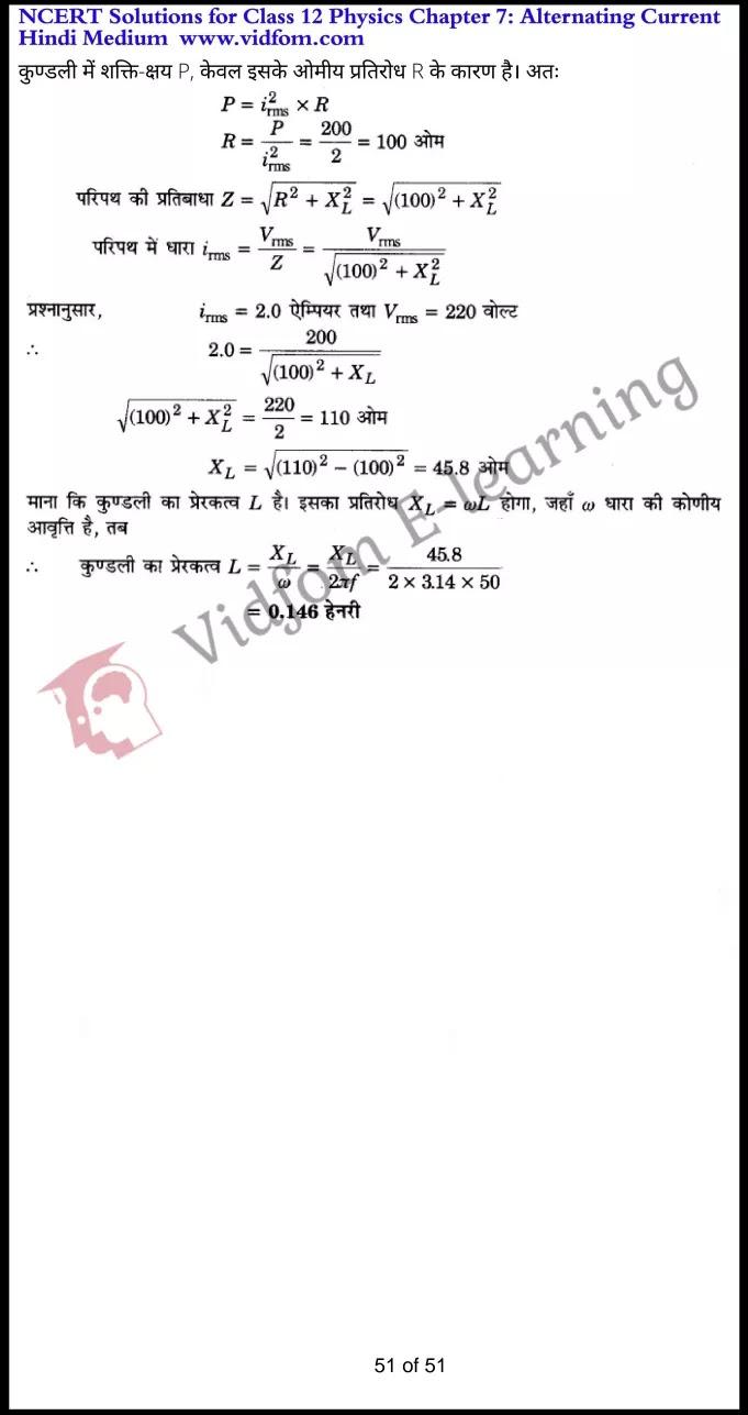 class 12 physics chapter 7 light hindi medium 51