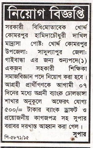 All Newspaper Jobs: Khordo Komorpur Hamida Chowdhory