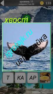 большой хвост над поверхностью моря кита  в игре 600 забавных картинок 11 уровень