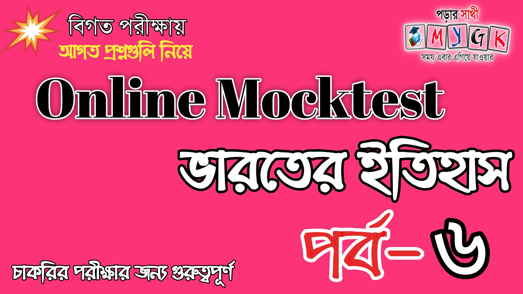 Online Mocktest On History in Bengali (Part-6) For All Competitive Exams || অনলাইন মকটেস্ট -ইতিহাস