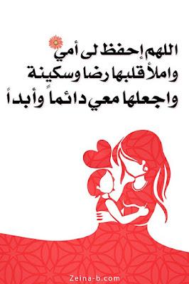 صور عن الأم، اللهم احفظ لى أمى