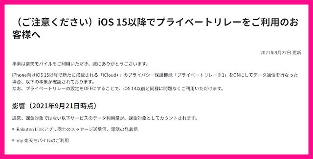 楽天モバイル、iPhoneユーザーに注意喚起。iOS 15では設定次第でRakuten Linkの通信も課金カウント対象に